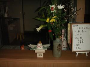 【福祉館恵海スタッフ一同より】新年あけまして、おめでとうございます!