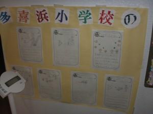 【福祉館恵海:うみかぜ:中間フロア】多喜浜小学校のみなさんから、お便り頂きました。