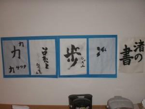 【福祉館恵海:うみかぜ:渚ユニット】書道を少々・・・②