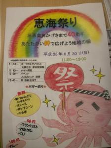 恵海祭り是非来てください(●^o^●)