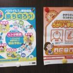 ■インフルエンザが流行っています・・・予防しましょう!!