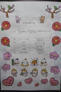 ■2月の予定表です(^^)