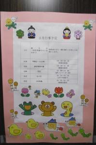 ■3月の行事予定表でございます(^^)